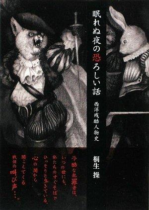 眠れぬ夜の恐ろしい話 (新人物文庫)の詳細を見る