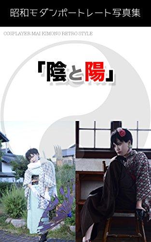 陰と陽 by舞~昭和モダンポートレート写真集~
