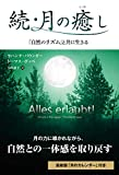 続・月の癒し 「自然のリズム」と共に生きる (フェニックスシリーズ)