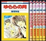ゆららの月 コミックセット (花とゆめCOMICS) [マーケットプレイスセット]