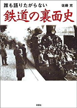 誰も語りたがらない 鉄道の裏面史の書影