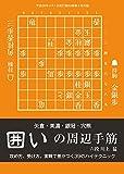 囲いの周辺手筋(将棋世界2016年4月号付録)