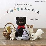十猫十色のあみぐるみ (レディブティックシリーズno.4801) 画像