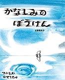 かなしみのぼうけん (ポプラ社の絵本 75)