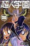 超人学園(8) (講談社コミックス)