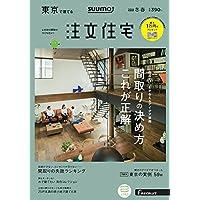 注文住宅を建てるなら SUUMO注文住宅 東京で建てる 2018年冬春号