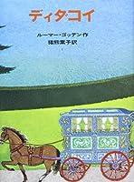 ディダコイ (評論社の児童図書館・文学の部屋)