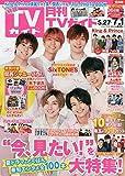 月刊TVガイド関西版 2020年 07 月号 [雑誌]