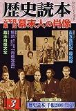 歴史読本 2008年 03月号 [雑誌] 画像