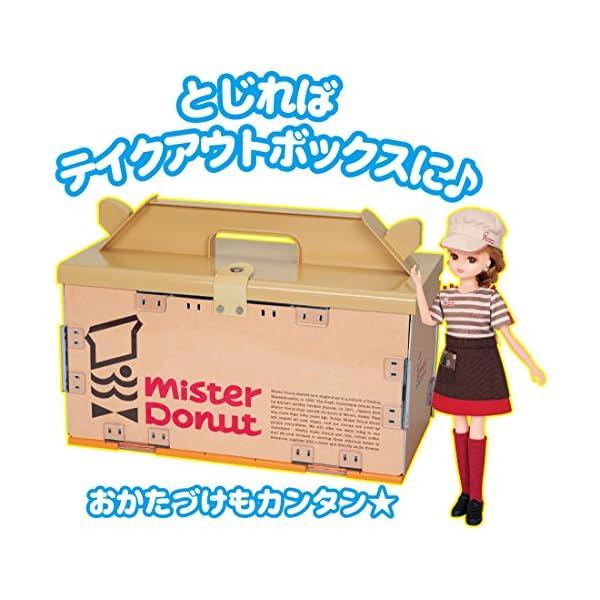 リカちゃん ドーナツいっぱい ミスタードーナツ...の紹介画像4