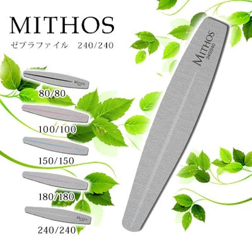 どう?固体ミュートミトス MITHOS セブラファイル 240/240