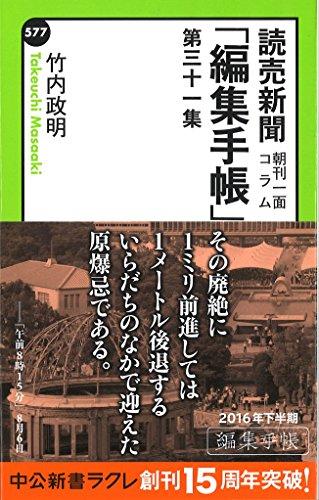 読売新聞朝刊一面コラム - 編集手帳 - 第三十一集 (中公新書ラクレ 577)