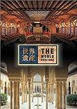 世界遺産 スペイン編1 [DVD] 画像