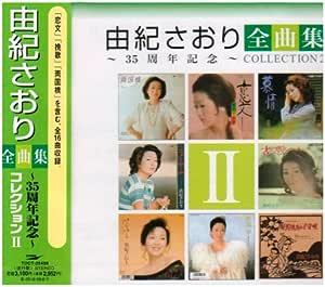 由紀さおり全曲集~35周年記念~コレクションII