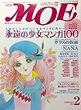MOE (モエ) 2005年 2月号 永遠の少女マンガ100
