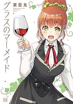 [葵藍兎]のグラスのマーメイド (まんがタイムKRコミックス)