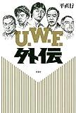 「U.W.F外伝」販売ページヘ