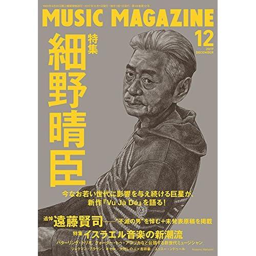ミュージックマガジン 2017年 12 月号