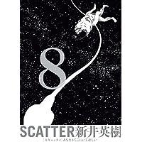 SCATTER あなたがここにいてほしい 8巻 (ビームコミックス)