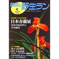 自然と野生ラン 2008年 05月号 [雑誌]