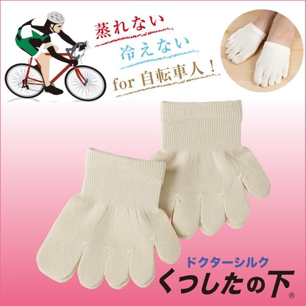 議論する本マウンド「蒸れません!」本物シルクの自転車用5本指靴下!-ドクターシルク「くつしたの下」婦人用2足組