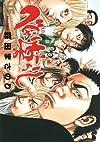 べしゃり暮らし 15 (ヤングジャンプコミックス)
