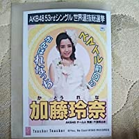 AKB48 teacher teacher 劇場盤 生写真 加藤玲奈