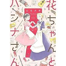 花ちゃんとハンナさん (Kissコミックス)