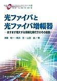 光ファイバと光ファイバ増幅器―ますます増大する情報化時代でのその役割 (先端光エレクトロニクスシリーズ)