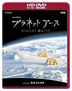 NHKスペシャル プラネットアース Episode 8 「極地 氷の世界」 (HD-DVD) [HD DVD]