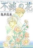 不滅の花 / 亀井 高秀 のシリーズ情報を見る