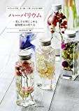 ハーバリウム―美しさを閉じこめる植物標本の作り方:お手入れ不要、長く飾って楽しめる花の雑貨