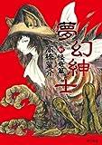 夢幻紳士 新・怪奇篇 (夢幻紳士シリーズ) / 高橋葉介 のシリーズ情報を見る