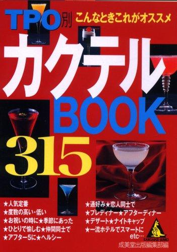 TPO別カクテルBOOK 315 (カンガルー文庫)の詳細を見る