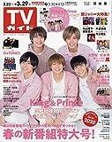 週刊TVガイド(関東版) 2019年 3/29 号 [雑誌]