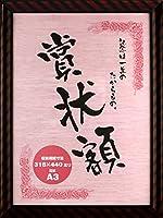 ヤマダ 額縁 賞状額 A3 金ラック KY359-1-6