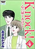 Knock!~心の扉をあけて~ (4) (ぶんか社コミックス)