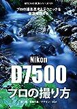 ぼろフォト解決シリーズ 121 プロの撮影思考とテクニックを徹底解説する Nikon D7500 プロの撮り方