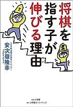 将棋を指す子が伸びる理由 (小学館クリエイティブ単行本)