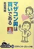 マザコン男は買いである〈上〉 (大活字文庫)