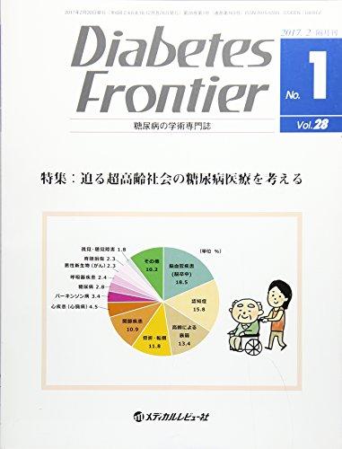 Diabetes Frontier Vol.28 No.1(201―糖尿病の学術専門誌 特集:迫る超高年齢社会の糖尿病医療を考えるの詳細を見る