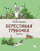 Berestianaia trubochka.Rasskazy (in Russian)