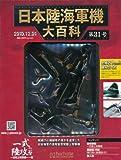日本陸海軍機大百科 全国版 31号 2010年12月1日 一式陸上攻撃機 一一型 (日本陸海軍機大百科 全国)