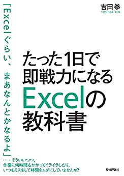[吉田拳]のたった1日で即戦力になるExcelの教科書