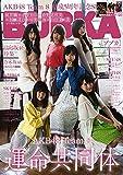 BUBKA AKB48 Team8 ver.
