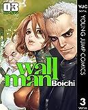 Wallman―ウォールマン― 3 (ヤングジャンプコミックスDIGITAL)