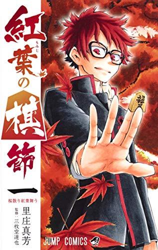 紅葉の棋節 1 (ジャンプコミックス)