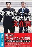 北朝鮮がつくった韓国大統領 文在寅 (光人社NF文庫)