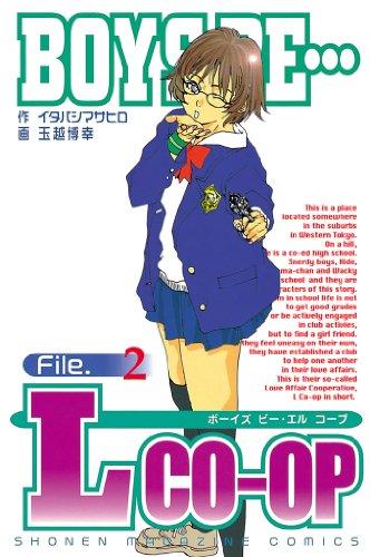 BOYS BE…Lcoop(2) (週刊少年マガジンコミックス)