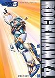 ロックマンX4 (fukkan.com—コミック・ロックマンXシリーズ)